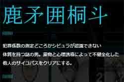 kamui_profile.jpg